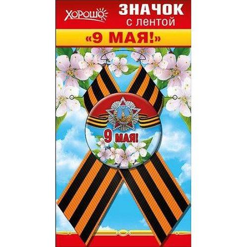 """5218154 ЗНАЧОК С ЛЕНТОЙ """"9 МАЯ"""", (ХОРОШО)"""
