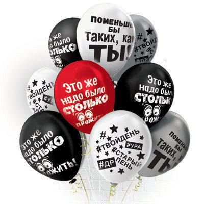 "2AVP10047 ШАР ВОЗДУШНЫЙ 10"" ЧЕРНЫЙ ЮМОР (СТАНДАРТ, МЕТАЛЛИК), (АВ-ПРИНТ"