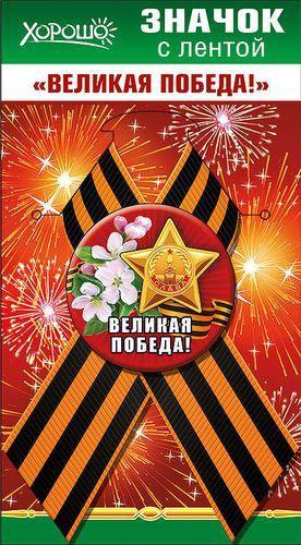 """5218151 ЗНАЧОК С ГЕОРГИЕВСКОЙ ЛЕНТОЙ """"ВЕЛИКАЯ ПОБЕДА!"""", (ХОРОШО)"""