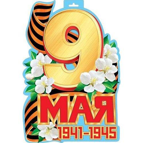 "025112 ПЛАКАТ ""9 МАЯ"" (А1, ТЕКСТ, ВЫРУБКА), (МИРОТКР)"