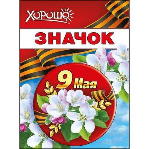 """5218168 ЗНАЧОК """"9 МАЯ"""", (ХОРОШО)"""