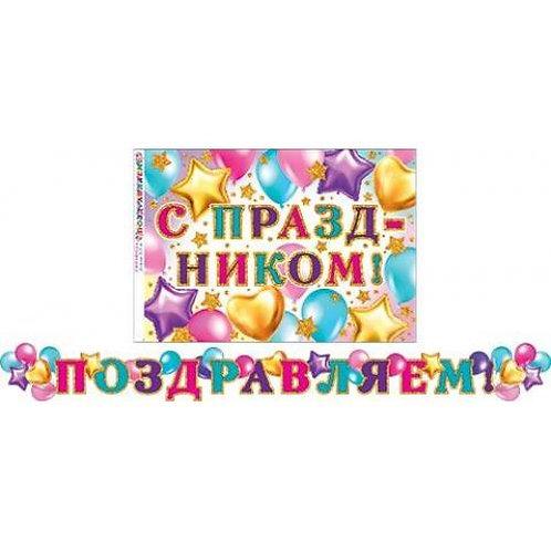 """ГИРЛЯНДА+ПЛАКАТ """"ПОЗДРАВЛЯЕМ!"""" (ДЛИНА 2М 20СМ), (МИРОТКР)"""