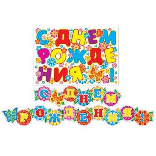 """ГИРЛЯНДА+ПЛАКАТ """"С ДНЕМ РОЖДЕНИЯ!"""" (ДЛИНА 2М 20СМ, БЛЕСТКИ), (МИРОТКР)"""