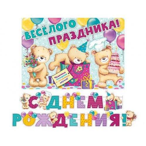 """ГИРЛЯНДА+ПЛАКАТ """"С ДНЕМ РОЖДЕНИЯ!"""" (ДЛИНА 2М 40СМ, ДЕТСКАЯ), (МИРОТКР)"""