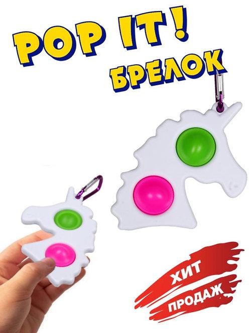 Pop it--Брелок - Симпл Димпл - Единорог