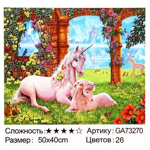 АЛМАЗНАЯ МОЗАИКА 40*50 АРТ.GA73270 ЕДИНОРОГИ (ПОЛН ВЫКЛ,ПОДРАМН)