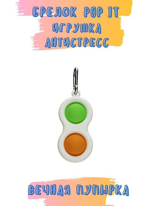 "Брелок игрушка антистресс Simple Dimple "" Вечная пупырка"""