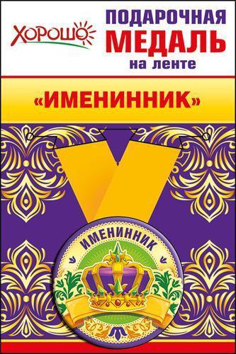 """МЕДАЛЬ МЕТАЛЛИЧЕСКАЯ """"ИМЕНИННИК"""" (D=56ММ, НА ЛЕНТЕ), (ХОРОШО)"""