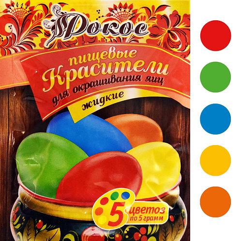 """Красители пищевые жидкие для яиц в пакетике """"Рокос"""" 5 цв. по 5 гр."""