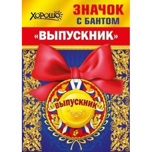 """152200255 ЗНАЧОК С БАНТОМ """"ВЫПУСКНИК"""", (ХОРОШО)"""