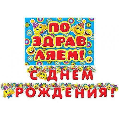 "ГИРЛЯНДА+ПЛАКАТ ""С ДНЕМ РОЖДЕНИЯ!"" (ДЛИНА 2М 20СМ, ТЕКСТ, БЛЕСТКИ), (МИРОТКР)"