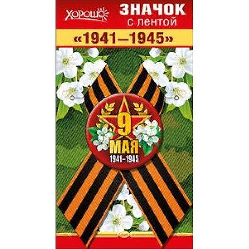 """5218155 ЗНАЧОК С ЛЕНТОЙ """"9 МАЯ. 1941-1945"""", (ХОРОШО)"""
