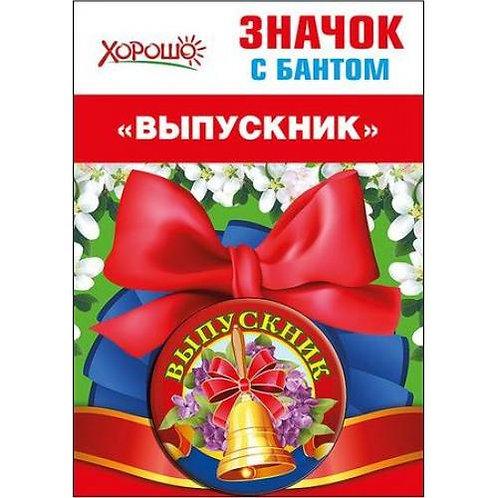 """5361439 ЗНАЧОК """"ВЫПУСКНИК"""" (D=56ММ) (10ШТ.), (ХОРОШО)"""