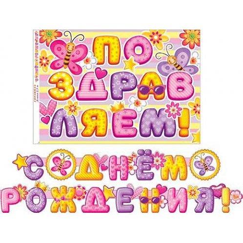 """ГИРЛЯНДА+ПЛАКАТ """"С ДНЕМ РОЖДЕНИЯ!"""" (ДЛИНА 2М 50СМ, ДЕТСКАЯ), (МИРОТКР)"""