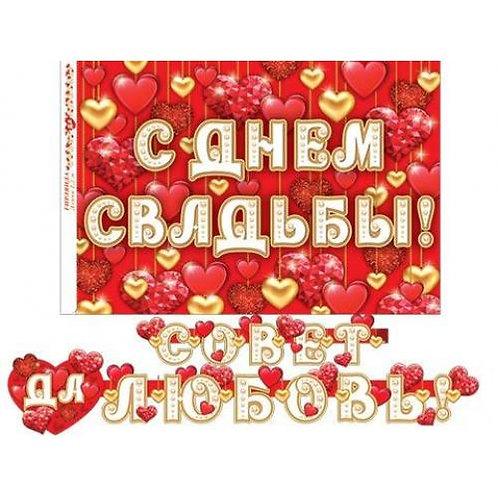 "ГИРЛЯНДА+ПЛАКАТ ""СОВЕТ ДА ЛЮБОВЬ!"" (ДЛИНА 2М 20СМ), (МИРОТКР)"
