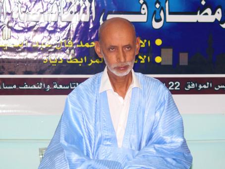 """بيت الشعرـ نواكشوط ينظم سمرا ثقافيا حول """" رمضان في الثقافة العالمة"""""""