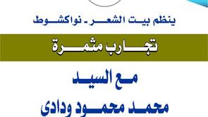 """بيت الشعرـ نوكشوط يدعو إلى جلسة """"تجارب مثمرة"""" مع الوزير السابق محمد محمود ودادي."""