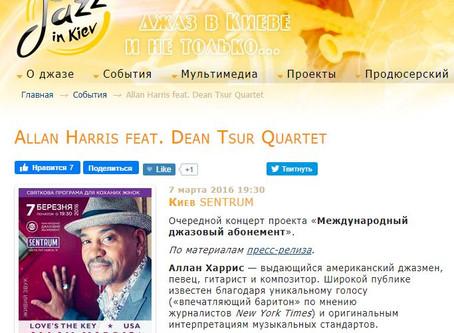 Jazz in Kiev on Allan Harris Feat. Dean Tsur Quartet