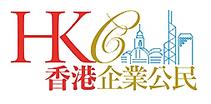 HK 企業公民.png