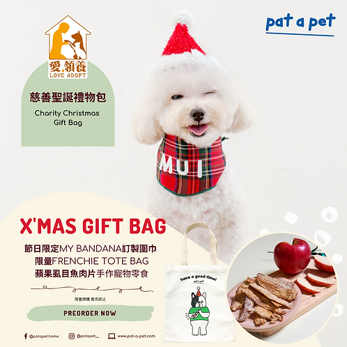 pat a pet x 愛.領養動物中心 慈善聖誕禮物包