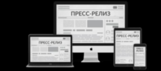 Пресс релиз Воронеж