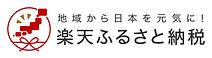 rakuten_furusato_banner.jpg