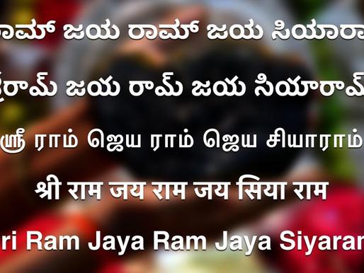 Sri Rama Mantra Japa