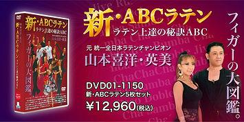 真ABC(Latin).jpg