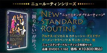 NEW ROUTINE (Standard).jpg