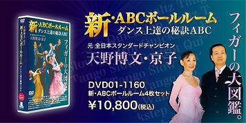 新ABC(Standard).jpg