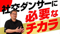 Satou_thumbnail_01_chikara.jpg