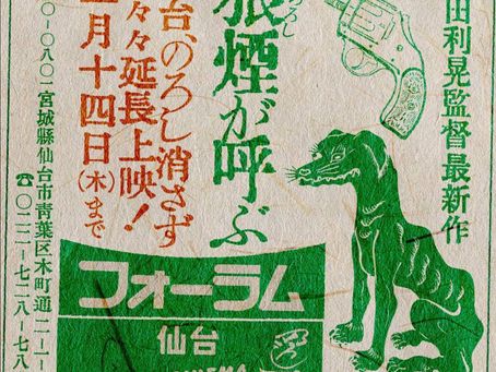 再々々延長上映!フォーラム仙台 11/14(木)まで!