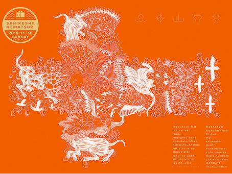 11/10(日)すみれ舎秋祭り にて、「狼煙が呼ぶ」上映!