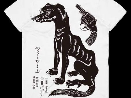 「台風十九号被害の栃木市「金魚湯」救援のろし」