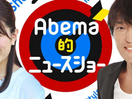 9/29(日)12:00〜『Abema的ニュースショー』豊田利晃 出演!