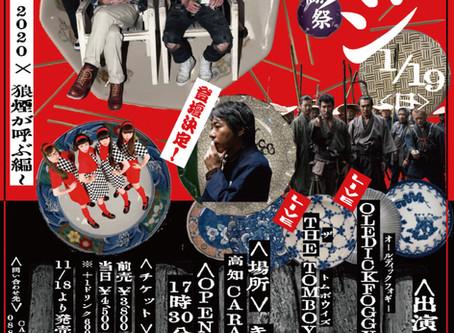 2020年1/19(日)「狼煙が呼ぶ」上映&登壇!!@高知CARAVAN SARY