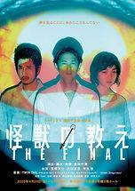 怪獣の教え_THE_FINAL_B2_poster_OL.jpg