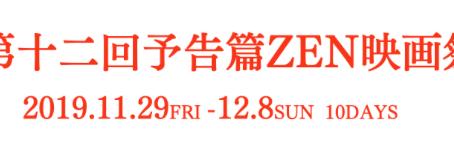 「狼煙が呼ぶ」特別上映@第十二回予告篇ZEN映画祭