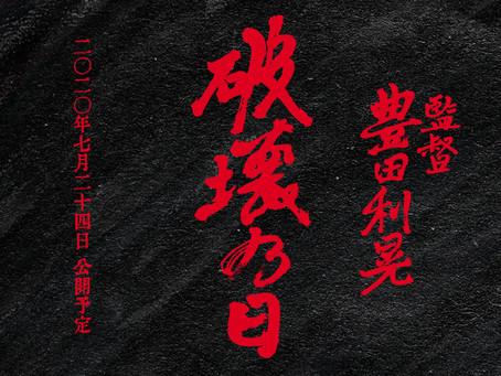 豊田利晃最新作 クラウドファンディング 始めました。