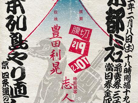 本日!! 2020年2月8日(土)京都ミューズホール「狼煙が呼ぶ」特別上映一揆!!