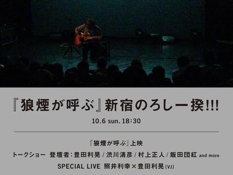 いよいよ本日!!新宿のろし一揆@シネマート新宿 10月6日(日)