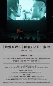 本日から!! 日本列島舞台挨拶行脚【長野〜新潟〜富山〜福井 ...