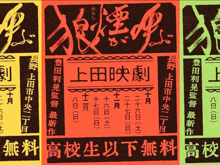 明日最終日!!「狼煙が呼ぶ」上映@上田映劇