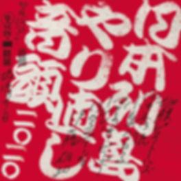 日本列島やり直し音頭_表一_決のコピー.jpg