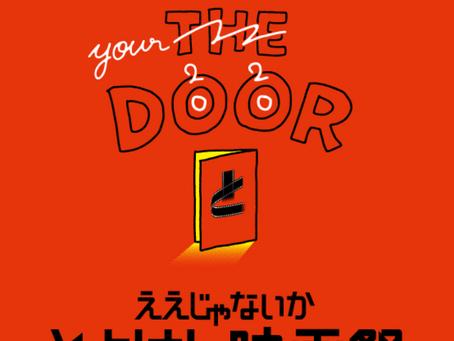 3/14(土)上映+切腹ピストルズLIVE決定!!「狼煙が呼ぶ」@ええじゃないか とよはし映画祭2020