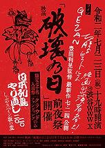 破壊の日_前夜祭_WWW(赤黒)WWW-Xのコピー.jpg