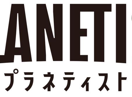 7/11「プラネティスト 」初日舞台挨拶決定!