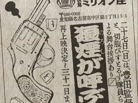本日から再上映!!10/26(土)〜31(木)伏見ミリオン座「狼煙が呼ぶ」
