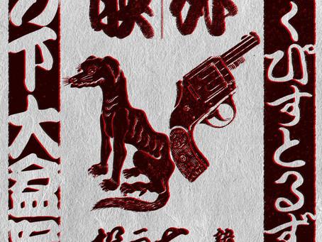 天下御免【号外】橋の下大盆踊り9月7日(土)「拳銃狼映画」上映との噂