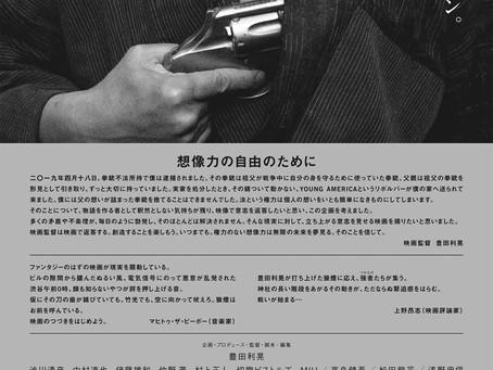 9月20日「狼煙が呼ぶ」全国一斉上映 のろし一揆!